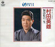 村田英雄         /無法松の一生[2CD](H)