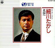 細川たかし        /北国へ