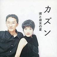 カズン / 彼と彼女の夏