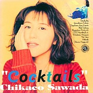 沢田知可子 / Cocktails(廃盤)