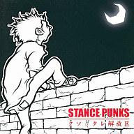STANCE PUNKS / クソッタレ解放区~クソッタレ2~