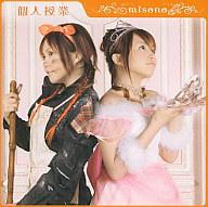 misono / 個人授業[DVD付]