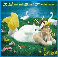 misono / スピードライブ[DVD付]