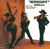 ribbon/KNIGHT(廃盤)