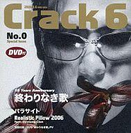 crack6 /終わりなき歌