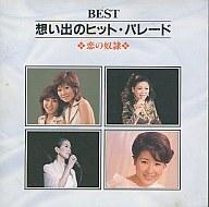 オムニバス / BEST想い出のヒット・パレード(廃盤)