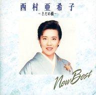 西村亜希子 / NEW BEST さだめ橋