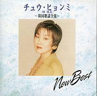 チュウ・ヒョンミ / NEW BEST 韓国歌謡全集