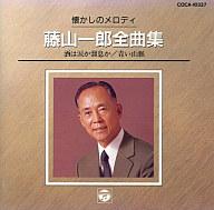 藤山一郎 / 懐かしのメロディー 藤山一郎全曲集