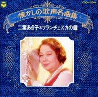 二葉あき子 / 懐かしの歌声名曲集