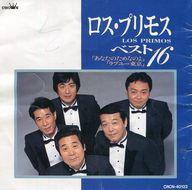 ロス・プリモス / ロス・プリモス・ベスト16(廃盤)