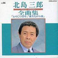 北島三郎 / 全曲集(廃盤)