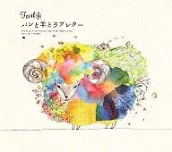Fairlife / パンと羊とラブレター