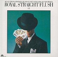 沢田研二 / ROYAL STRAIGHT FLUSH[3](限定盤)