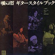 オムニバス / 唄の市ギタースタイルブック