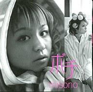 misono / ポチ[DVD付]