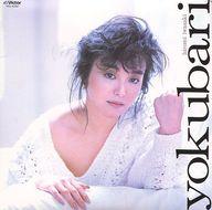岩崎宏美 / よくばり+10(限定盤)
