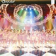 AKB48/ロマンス、イラネ
