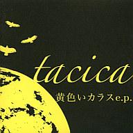 tacica/黄色いカラスe.p.