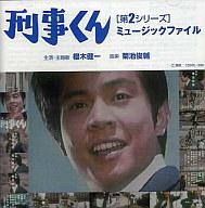 菊池俊輔/刑事くん[第2シリーズ]ミュージックファイル