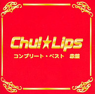 Chu!☆Lips/コンプリート・ベスト 赤盤