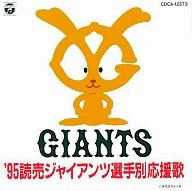 '95読売ジャイアンツ選手別応援歌