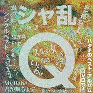 シャ乱Q / シャ乱Qのハタチのベスト・アルバム[DVD付]