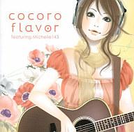 Michelle143/cocoro flavor ~featuring Michelle143~