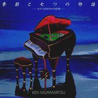 村松健/季節と七つの物語-ピアノとゆるやかな時間-