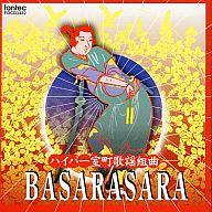 茂山千之丞/ハイパー室町歌謡組曲BASARASARA