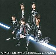 矢野健太 starring Satoshi Ohno/嵐 / 曇りのち、快晴/Believe[初回限定盤1]