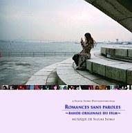 鈴木祥子 / Romances sans paroles