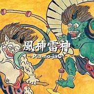 →Pia-no-jaC← / 風神雷神