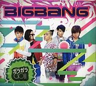 BIGBANG / ガラガラGO!![DVD付初回限定盤]