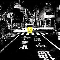 cali≠gari / 9スクールゾーン編[初回限定盤]