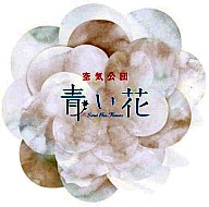 空気公団 / 青い花