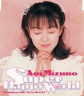 水野あおい / Super Happy World