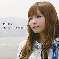 中川翔子 / ありがとうの笑顔