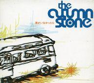 the autumn stone / 君がいなかったら