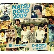 D-BOYS(+城田優!) / 夏どこ2009 風~Team Windバージョン[DVD付]