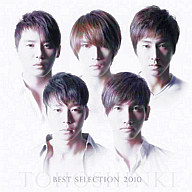 東方神起/BEST SELECTION[DVD付]