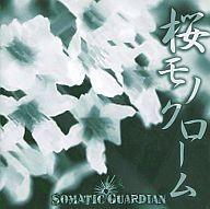 SOMATIC GUARD/桜モノクローム