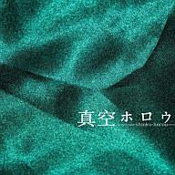 真空ホロウ/contradictiono