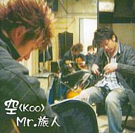 空(Koo)/Mr.旅人
