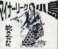 小島 VS マイナーリーグ/抱き合わせ