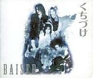 BAISER / くちづけ(廃盤)
