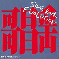 SINGS ROCK EVOLUTION