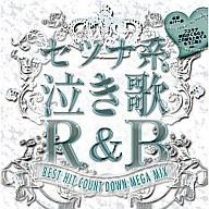 セツナ系泣き歌R&B BEST HIT COWNT DOWN 25 MEGA MIX