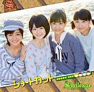 S / mileage / ショートカット(初回生産限定盤C)