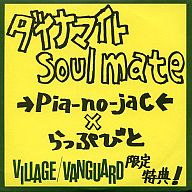 →Pia-no-jaC←×らっぷびと/ダイナマイトSoul mate